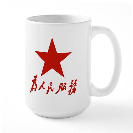 Serve The People Large Mug