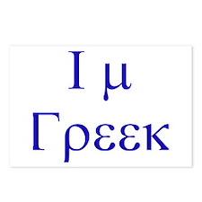 I'm greek Postcards (Package of 8)