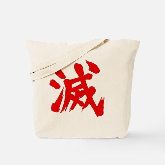 Evil Ryu Kanji Tote Bag