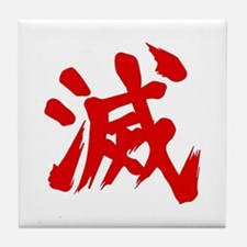 Evil Ryu Kanji Tile Coaster