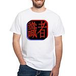 Japanese Design White T-Shirt