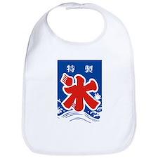 Japanese Kanji Ice - Snowcone Bib