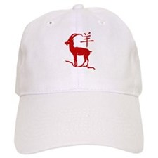Year Of The Goat Baseball Baseball Cap