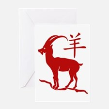 Year Of The Goat Greeting Cards