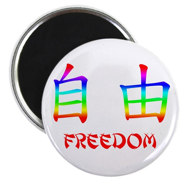 Chinese Symbol For Freedom