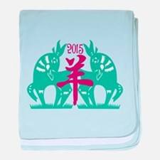Year of the Goat Teal baby blanket
