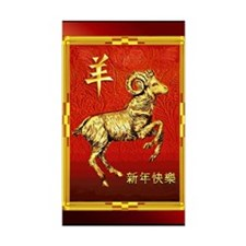 Chinese Golden Ram Decal