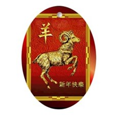 Gold Chinese Ram Oval Ornament