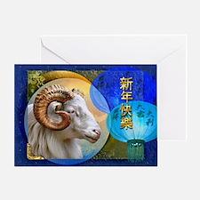 Ram Blue Chinese Lanten Greeting Card