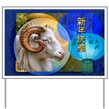 Ram Blue Chinese Lanten Yard Sign
