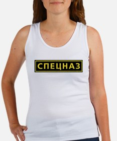 Spetsnaz Russian Special military forces Tank Top