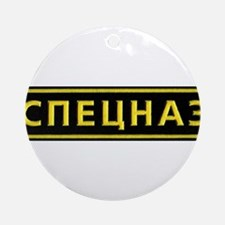 Spetsnaz Russian Special military Ornament (Round)