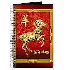 Gold Chinese Ram Journal