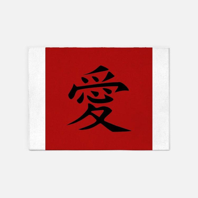 Love - Japanese Kanji Script 5'x7'Area Rug