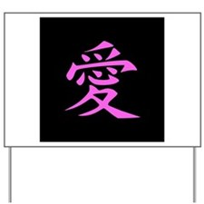Love - Japanese Kanji Script Yard Sign