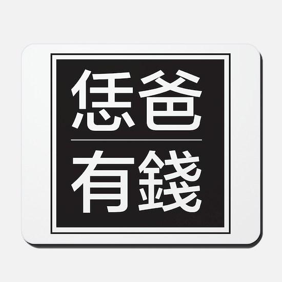 Taiwanese Mousepad