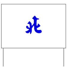 Mahjong Tile - North Wind Yard Sign