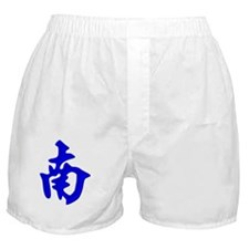Mahjong Tile - South Wind Boxer Shorts