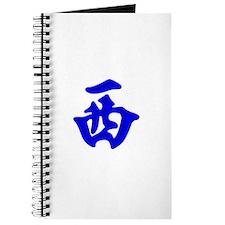 Mahjong Tile - West Wind Journal