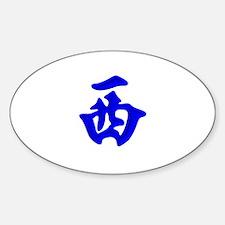 Mahjong Tile - West Wind Decal