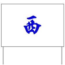 Mahjong Tile - West Wind Yard Sign