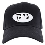 Geek Black Cap