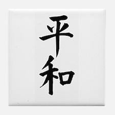 Peace (Japanese Kanji) Tile Coaster