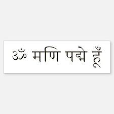 Siddhartha Bumper Bumper Sticker