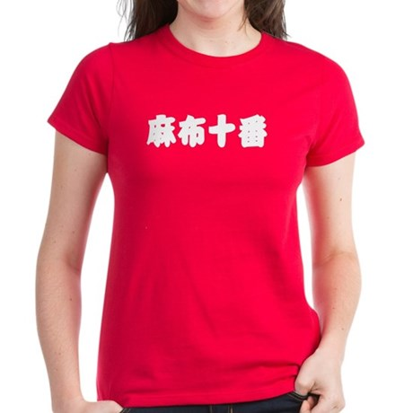 Women's Dark T-Shirt : AZABUJUBAN