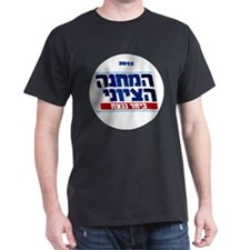 2015 Zionist Camp T-Shirt