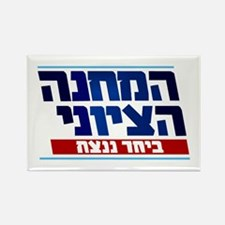 Zionist Camp Party Rectangle Magnet