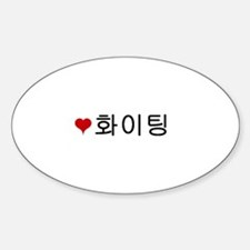 Funny Hangul Decal