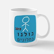 2015 Kulanu Party Mug