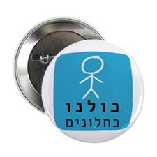 "Kulanu With Kahlon 2.25"" Button"