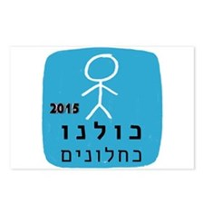 2015 Kulanu Party Postcards (Package of 8)