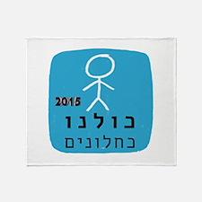 2015 Kulanu Party Throw Blanket