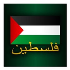 "Palestine (arabic) Square Car Magnet 3"" x 3"""