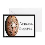 'krystos voskres!' (christ is risen! Greeting Card