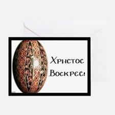 'krystos voskres!' (christ is risen! Greeting Card