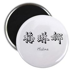 Melina in Chinese - Magnet