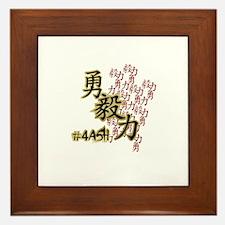 Cute Perseverance Framed Tile