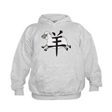 Year of the sheep jumping Hoodie