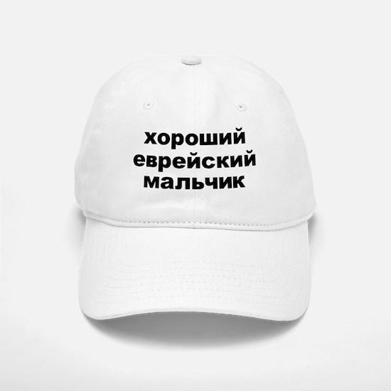 Jewish Boy Russian Design Baseball Cap