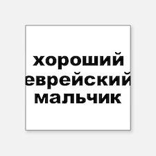 Jewish Boy Russian Design Sticker