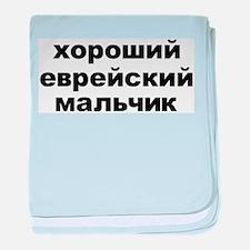 Jewish Boy Russian Design baby blanket