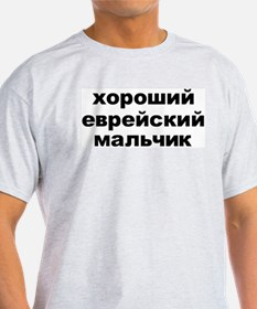 Jewish Boy Russian Design T-Shirt