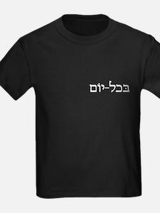 White Bchol Yom T-Shirt