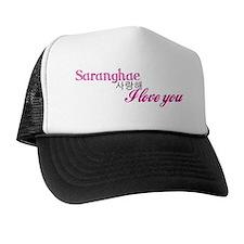 Unique Love kpop in korean Trucker Hat