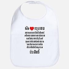 I Heart [Love] Krung Thep Maha Nakhon ... Bib