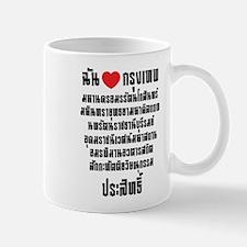 I Heart [Love] Krung Thep Maha Nakhon ... Mugs